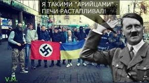 На Украине реабилитация УПА завершена, началась кампания за обеление армии Гитлера