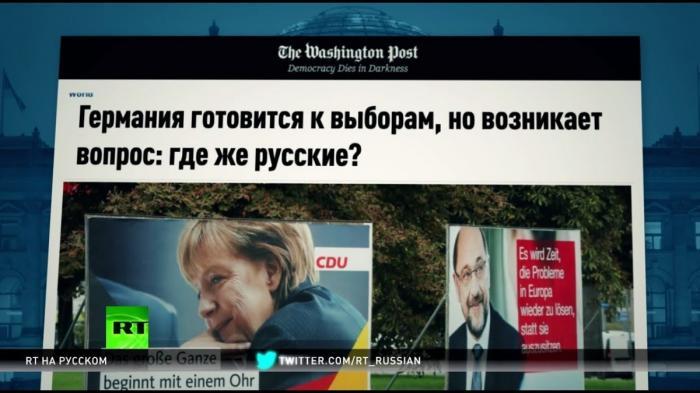 Выборы в Германии 2017: запад обеспокоен невмешательством России