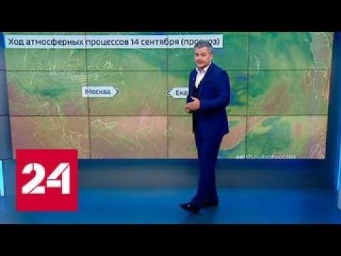 Погода В России: куда ушло бабье лето?