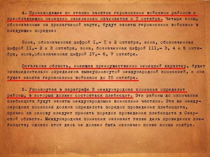 Мюнхенский сговор по разделу Чехословакии: МИД России выложил текст тайного соглашения
