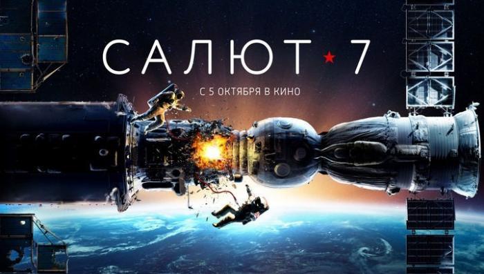 Салют-7: второй трейлер фильма, основанного на реальных событиях и реальных Героях