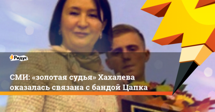 Золотая судья Хахалева оказалась связана с бандой Цапка