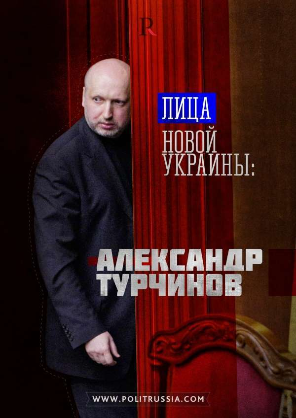 Лицо новой Украины: Турчинов