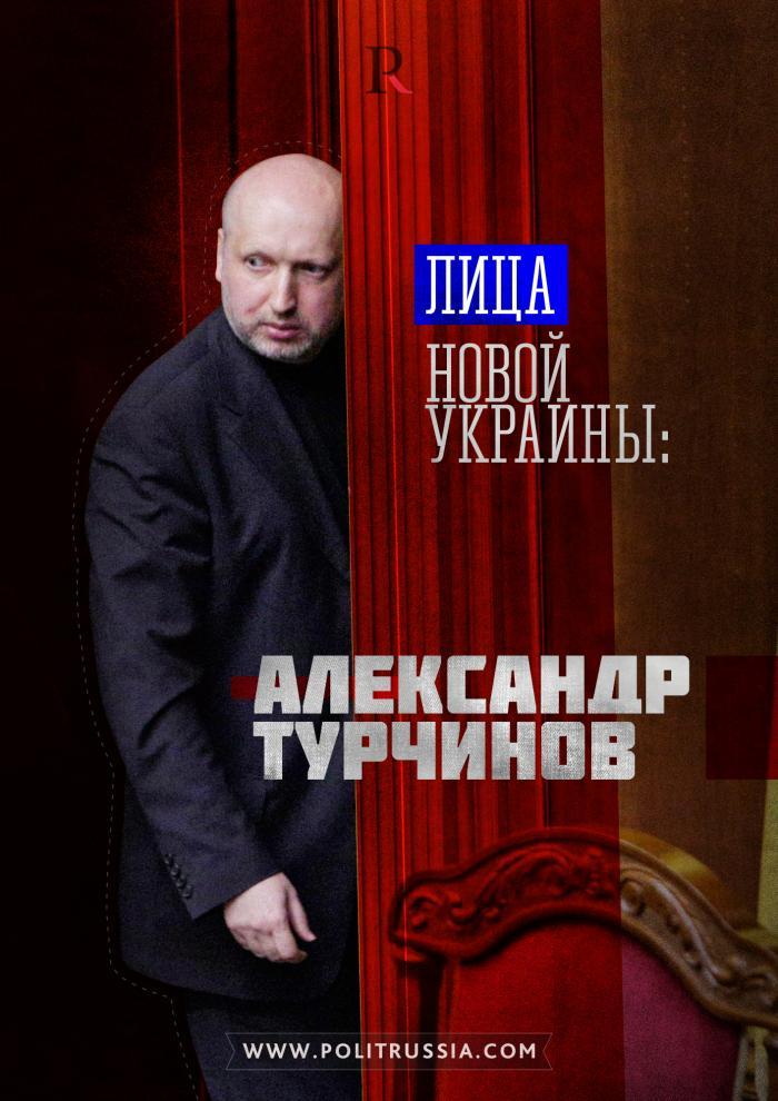 Турчинов: очередное старое лицо новой Украины