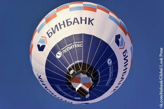 Санация Бинбанка обнажила порочность банковской системы России