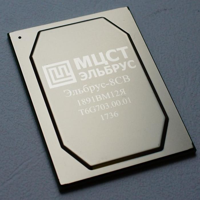 Новый процессор Эльбрус-8СВ изащищенный ноутбук на Эльбрус-1С+ откомпании «Аквамарин»