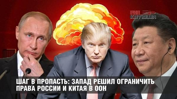 Запад решил попробовать ограничить права России и Китая в ООН