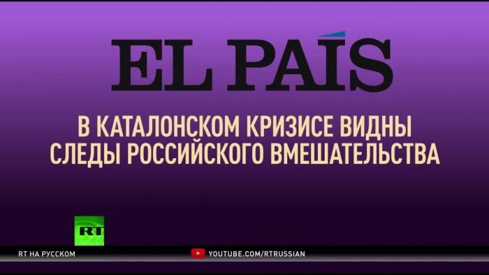 Россию обвиняют в каталонском кризисе. С больной головы на здоровую