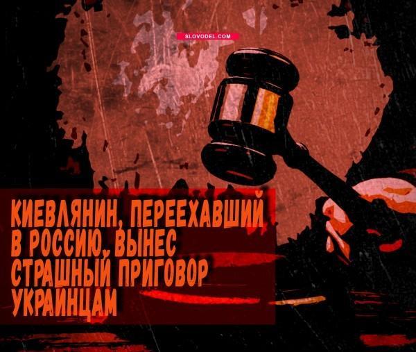 Киевский блоггер, переехавший в Россию, вынес страшный приговор украинцам