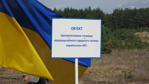 Под Киевом началось сооружение крупного ядерного могильника