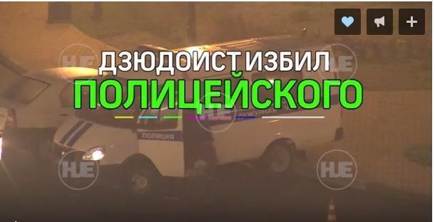 В Калининграде дзюдоист, брат депутата, безнаказанно избил полицейского на камеру