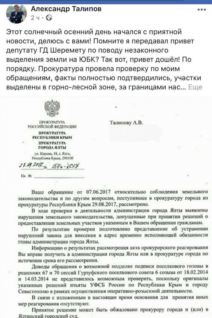Крымская весна щедро замироточила виллами. Прокуратура подтвердила это чудо
