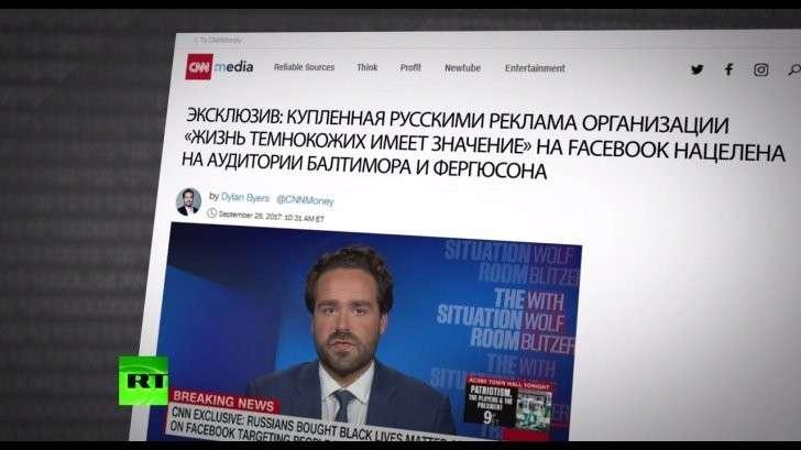 Русские Хакеры, а затем русские тролли: нас снова обвиняют во вмешательстве в выборы в США