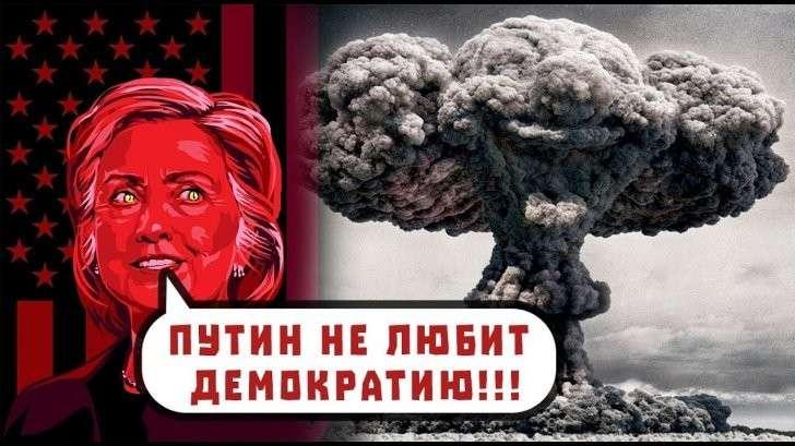 Диагноз либеральной ведьме Хиллари Клинтон от американских патриотов