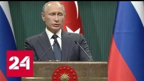 В Сирии созданы условия для прекращения войны – заявил Владимир Путин