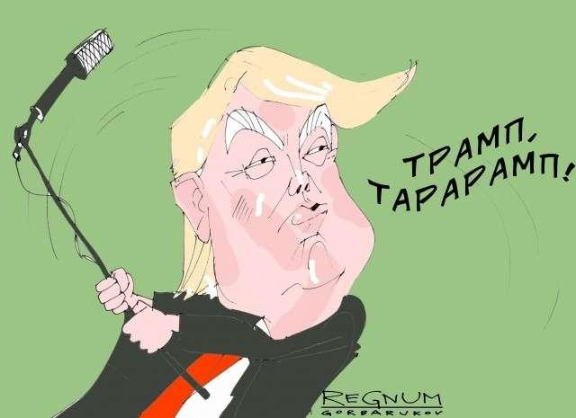 Трампарарамп!