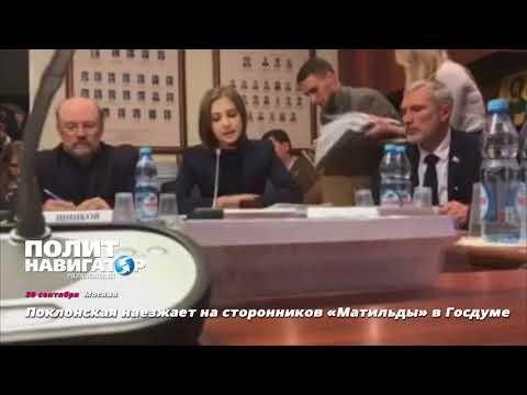 Наталья Поклонская тяжело больна, заразилась в Киеве, Ющенко