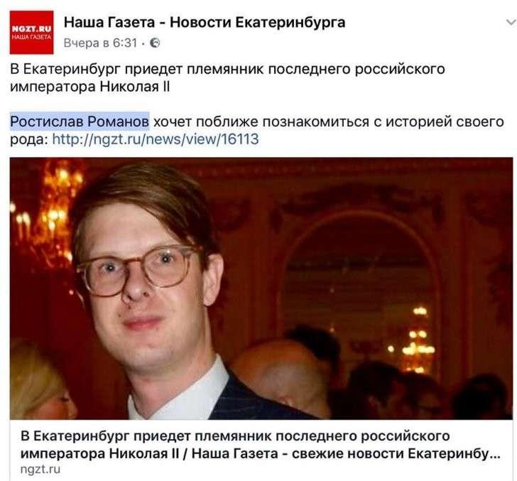 Очередной внучатый племянник коня Романова приезжает покорять Русь