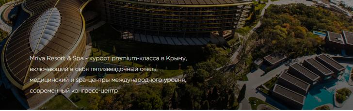 Отель в Крыму трижды признали лучшим в Европе