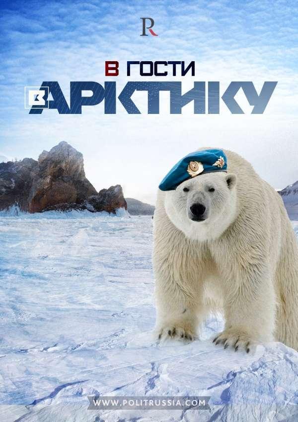 Арктическая сальса