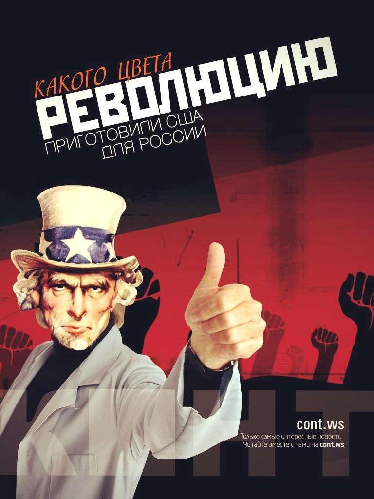 Какого цвета революцию приготовили США для России?