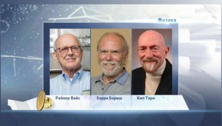 Физики получили Нобеля за гравитационные волны от срастающихся черных дыр