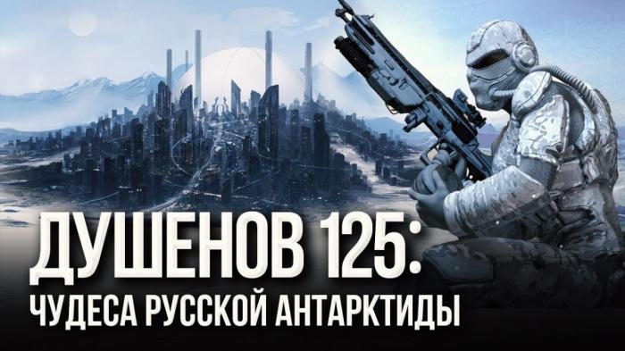 Подземные города и электронное супер-оружие России