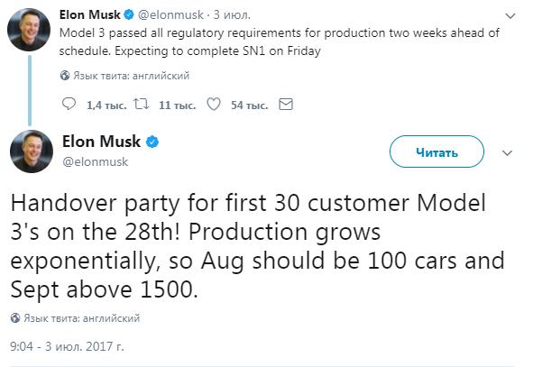 Тесла: Внезапное сокращение производства - вместо