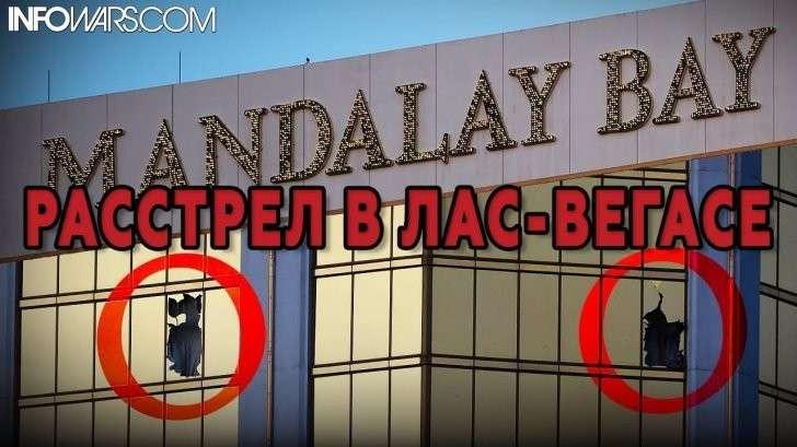 Теракт в Лас-Вегасе устроили глобалисты, Алекс Джонс
