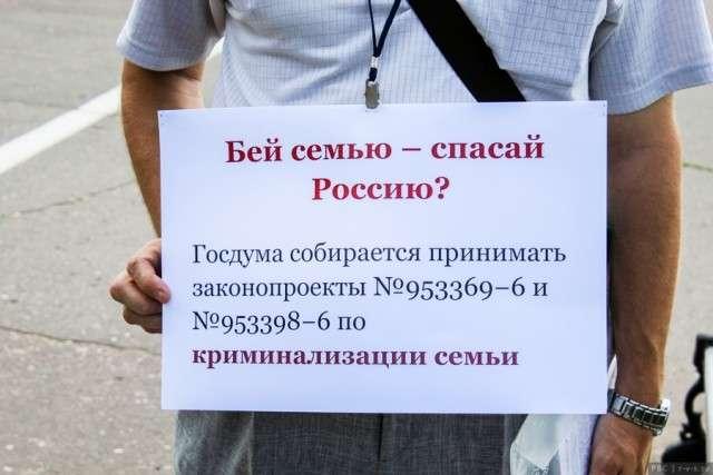 Пикет РВС против «закона о шлепках»