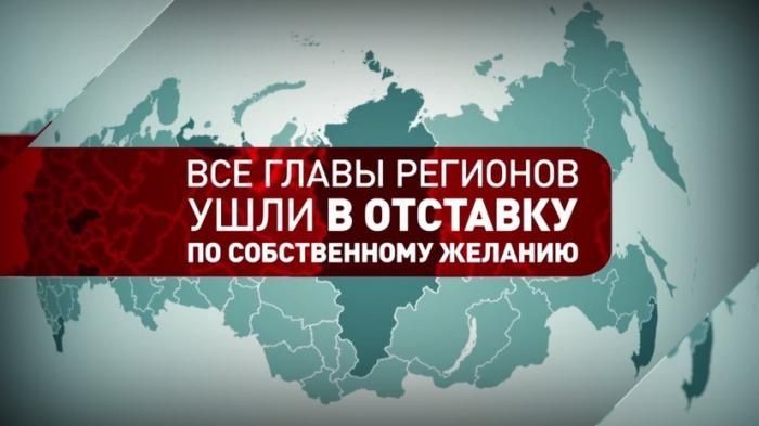 В России прошла массовая отставка глав регионов