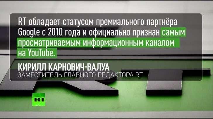 Цензура RT в США: Совфед рекомендовал ответить на дискриминацию российских СМИ в США