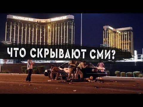 Теракт в Лас-Вегасе: второй стрелок на четвёртом этаже
