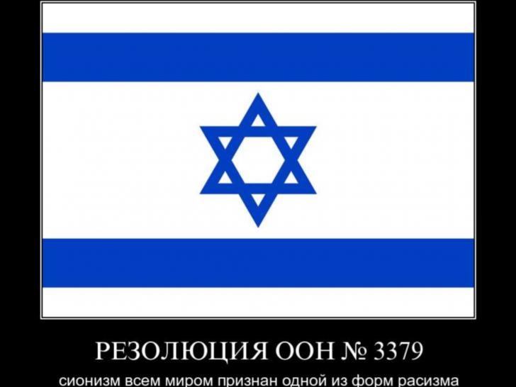Как в СССР высмеивали расистско-сионистское государство Израиль и его спонсора – США