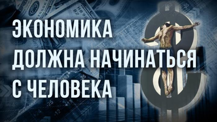 Главная причина глобального кризиса. Валентин Катасонов. Дмитрий Перетолчин