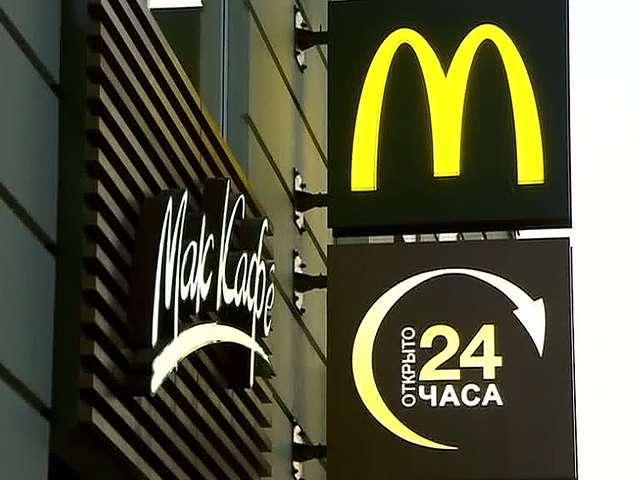 В России закрыли уже восемь «Макдоналдсов»