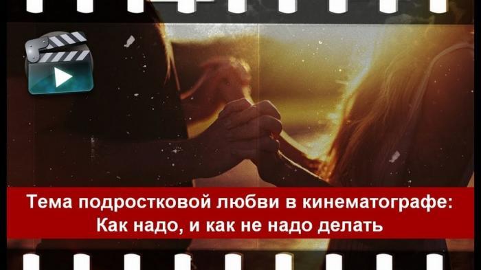 Тема подростковой любви в кинематографе: Как надо, и как не надо делать?