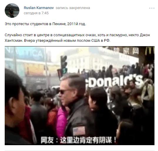 Новый посол США в России Джон Хантсман назвал свою главную цель