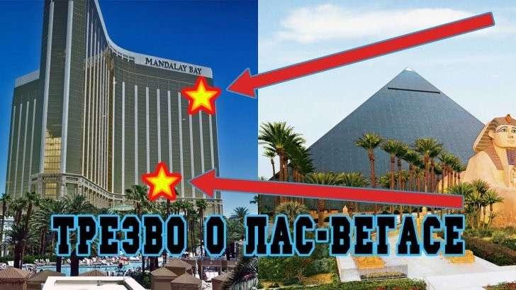 Странности бойни в Лас-Вегасе, Джонс, Уотсон и американские патриоты