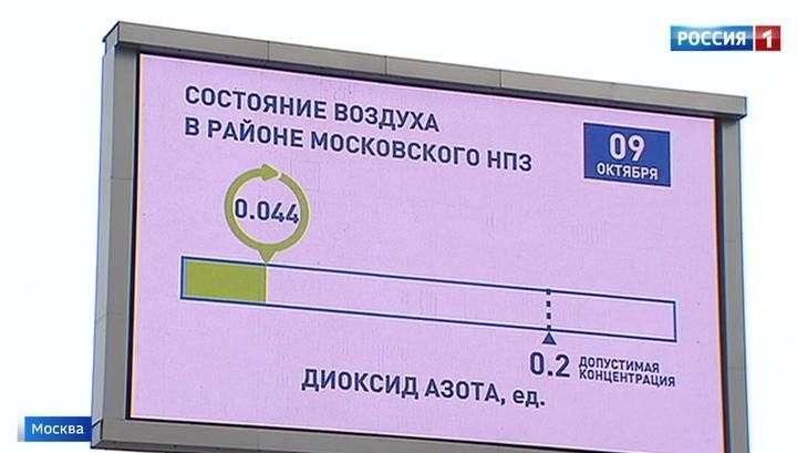 На Московском НПЗ запустили