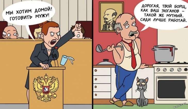 ЗАЖРАВШИЕСЯ... Депутат Госдумы пожаловалась на свою