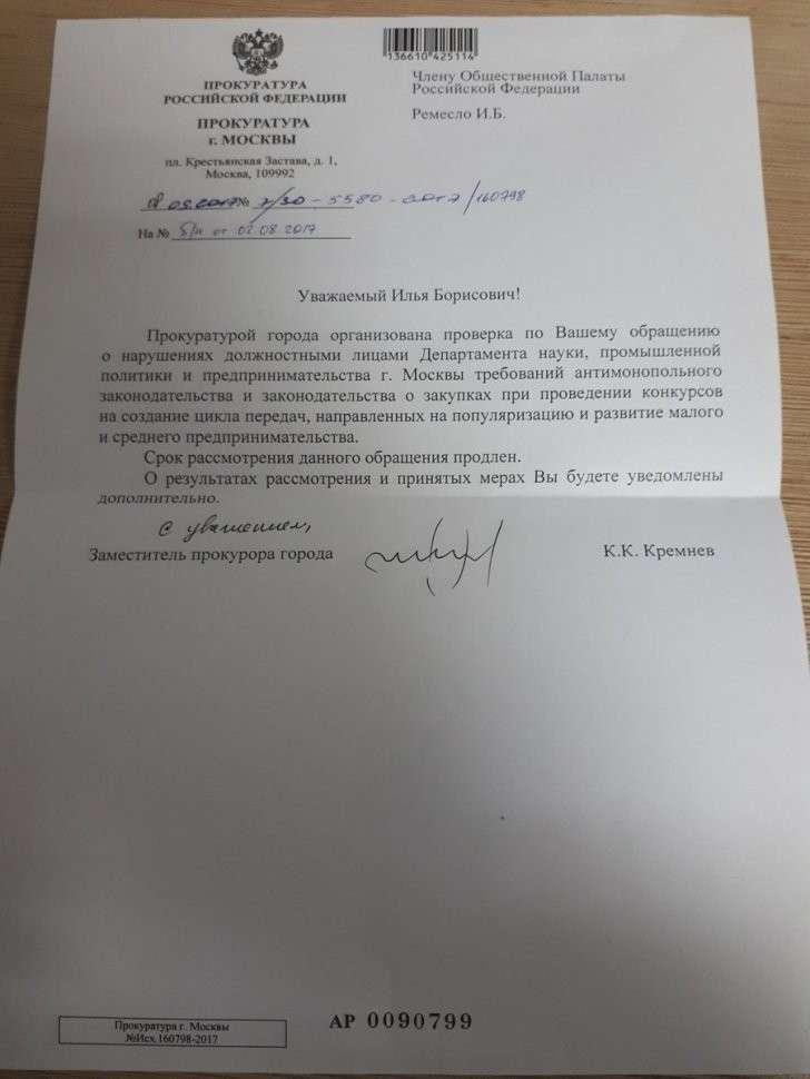 Прокуратура начала проверку странных госконтрактов радиостанции «Эхо Москвы»