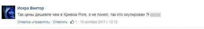 ДНР: Украинцы «выпали в осадок» от цен в республике. Зрада