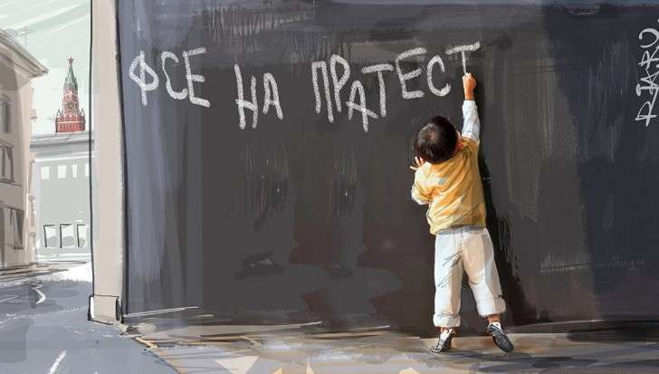 Фсе на пратест. Школьники зовут помочь Навальному убить Родину. Фельетон
