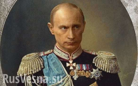 Лорд Vladimir Путин – глава сверхдержавы хаоса неделимого: от покемонов до арабов | Русская весна