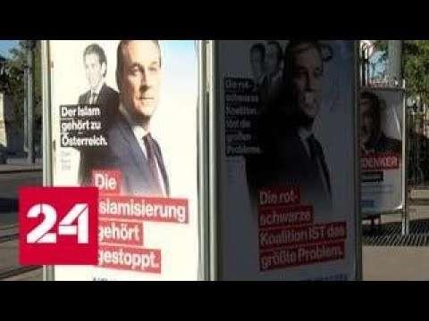Австрия: предвыборную кампанию назвали самой грязной в истории страны