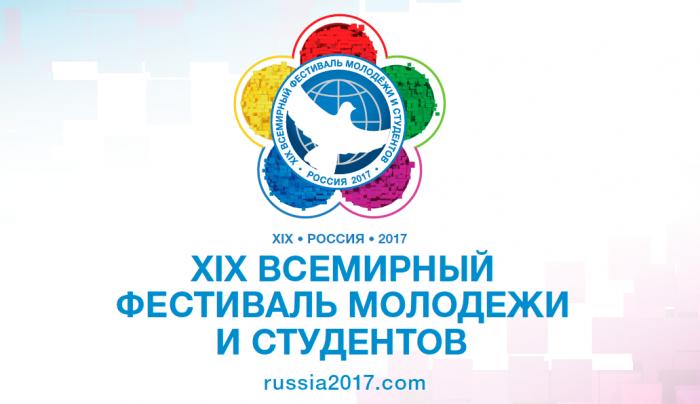 Церемония открытия XIX Всемирного фестиваля молодёжи и студентов. Прямая трансляция