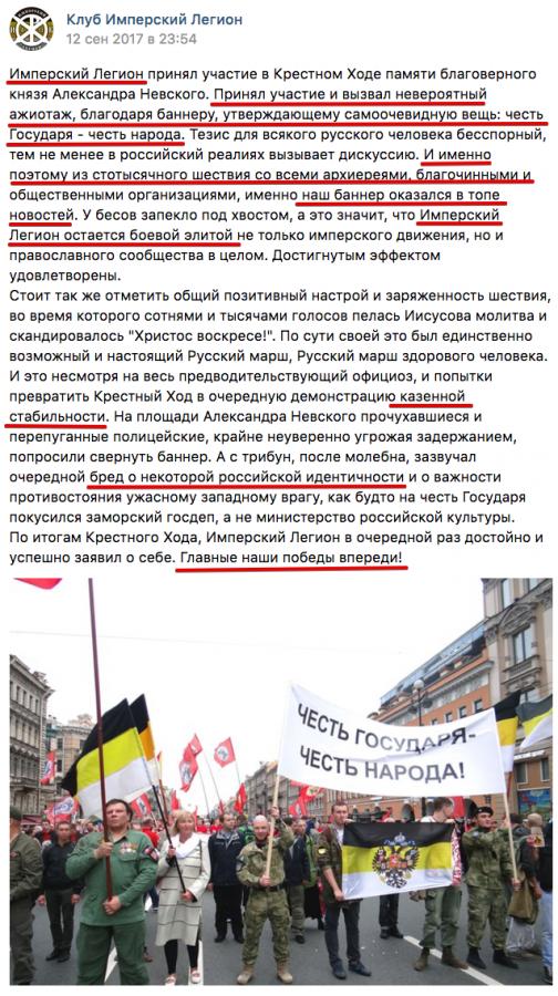 Поклонская, монархисты во власти и РПЦ – проект иностранных спецслужб по развалу России