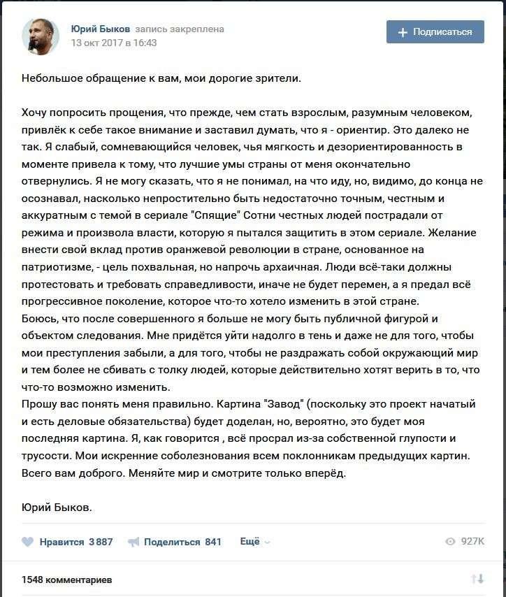 Либеральная инквизиция затравила режиссёра Юрия Быкова за сериал «Спящие»