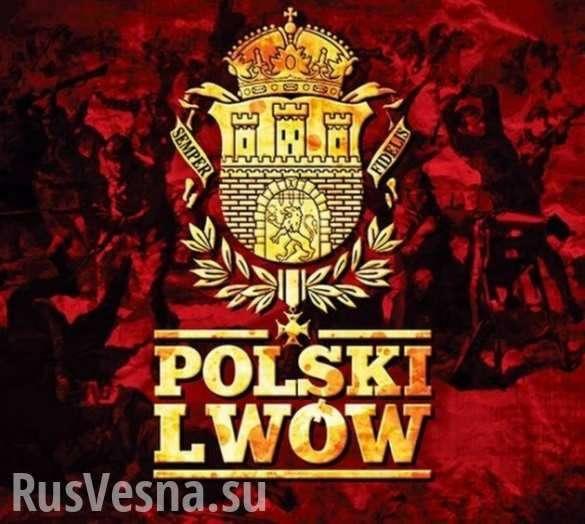 Реституция в Украине: как поляки будут отбирать у громадян свои 5 млрд долл. | Русская весна